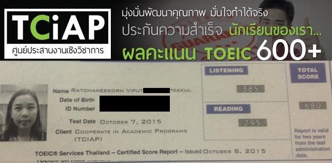 600-toeic-score-student-2015-tciap-rattan-toeic680
