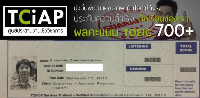 Sirinporn Ch. - TCiAP Student TOEIC Score 700+ , คะแนน TOEIC ของนักเรียน TCiAP สูงระดับ 700+