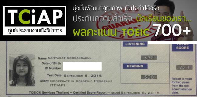 Kanyarat Koosaksakul - TCiAP Student TOEIC Score 700+ , คะแนน TOEIC ของนักเรียน TCiAP สูงระดับ 700+