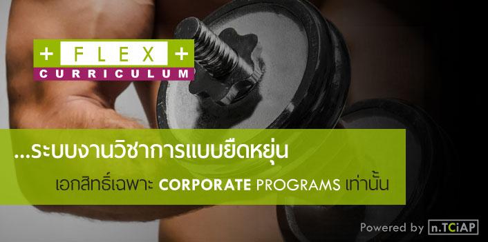 ระบบ FLEX สำหรับลูกค้า Corporate มุ่งเน้นเนื้อหาหลักสูตร แปรผันตามประเภทธุรกิจขององค์กรและหน่วยงาน ใช้เกณฑ์ชี้วัด ปรับแปลงโดยใช้หลักสูตรเป็นศูนย์กลาง