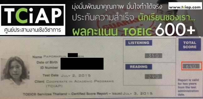 papornpun-tciap-student-640-toeic-score 2