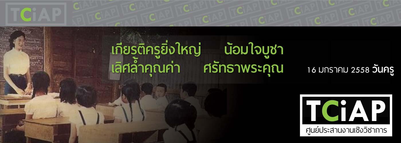 สถาบัน TCiAP น้อมรำลึกพระคุณ ครู-อาจารย์ ผู้มีพระคุณ ทุกท่าน