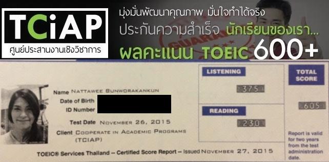 student-600uptoeic-tciap-Nattawee