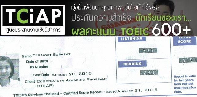 student 600uptoeic-tciap-tassawan