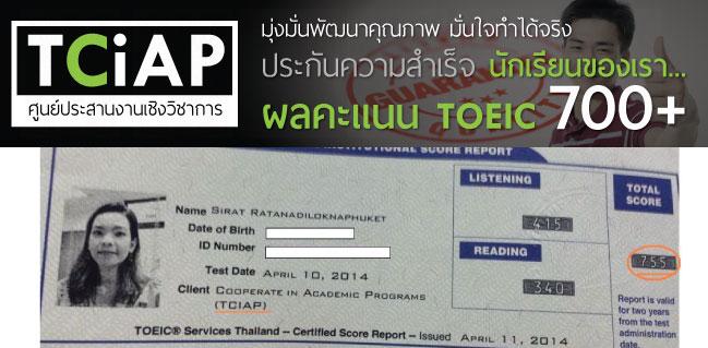 Sirat R. - TCiAP Student TOEIC Score 700+ , คะแนน TOEIC ของนักเรียน TCiAP สูงระดับ 700+
