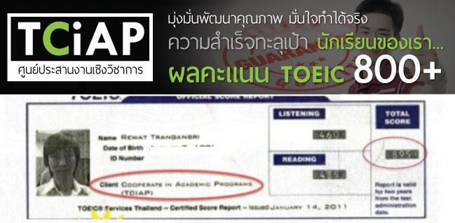 Rewat Trangansri - TCiAP Student TOEIC Score 800-900 , คะแนน TOEIC ของนักเรียน TCiAP สูงระดับ 800-900