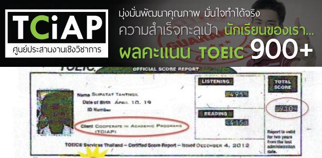 TCiAP Student TOEIC Score 800-900 , คะแนน Supatat Tantikul - TOEIC ของนักเรียน TCiAP สูงระดับ 800-900