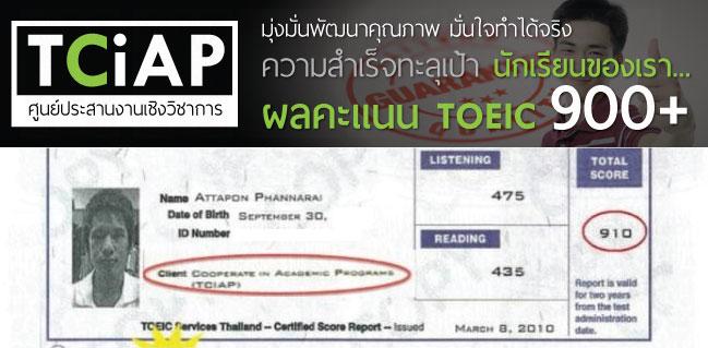 Attapon Pannarai - TCiAP Student TOEIC Score 800-900 , คะแนน TOEIC ของนักเรียน TCiAP สูงระดับ 800-900