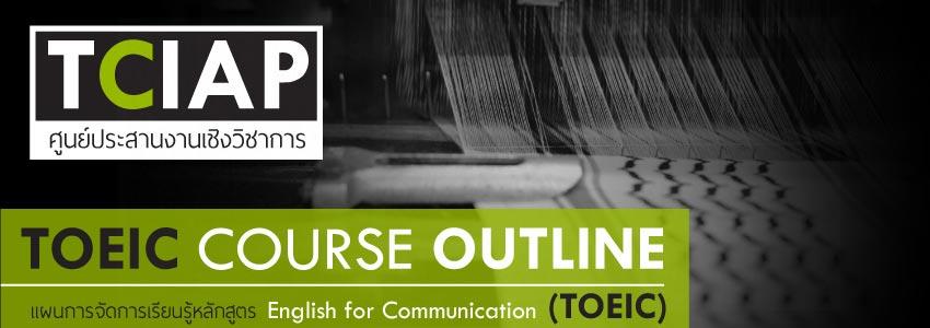 toeic course outline, แผนการเรียนรู้หลักสูตร toeic ของ TCiAP