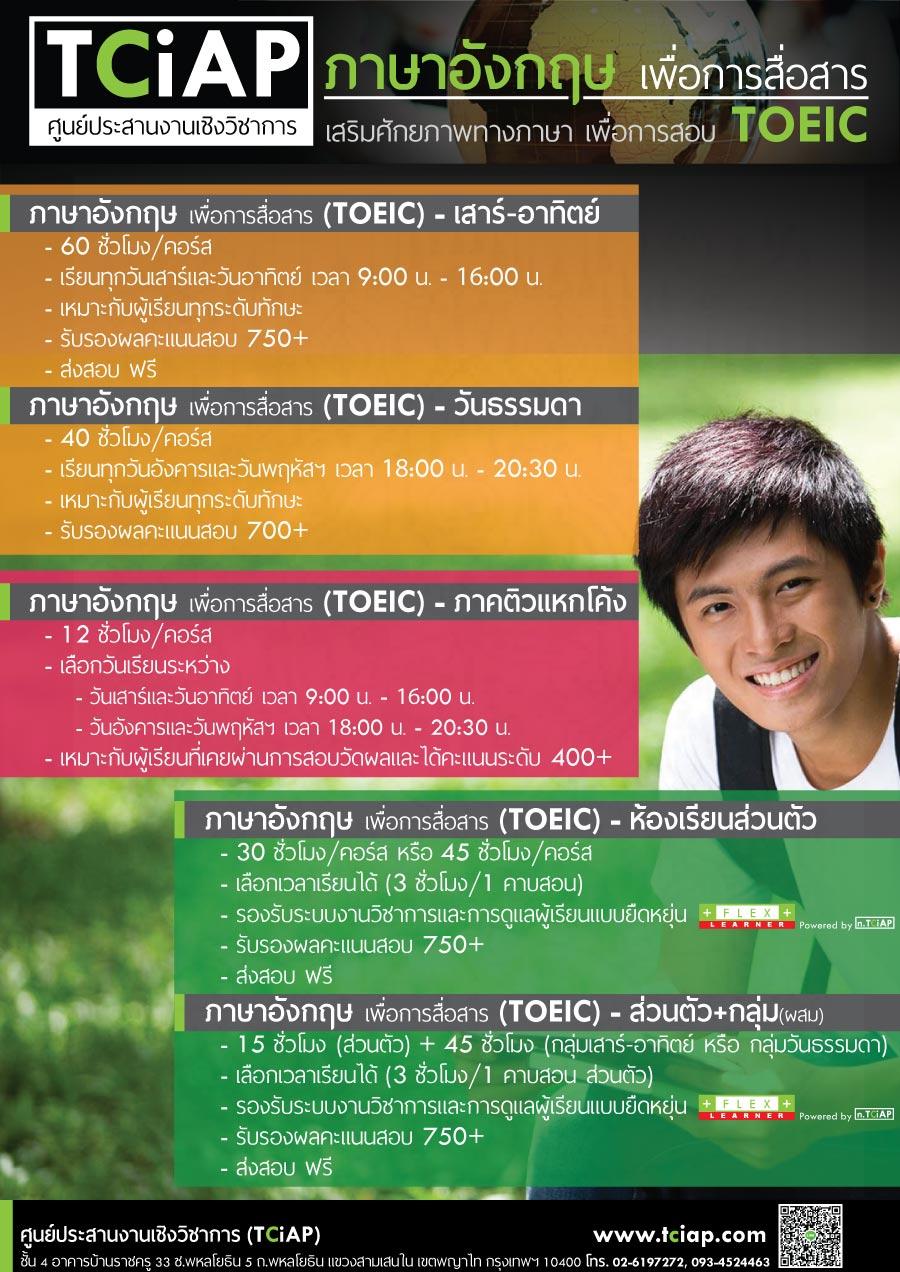 คอร์ส TOEIC, คอร์สเรียน TOEIC, คอร์สติว TOEIC, TOEIC รับรองผล, TOEIC TCiAP, ติว TOEIC, ติวสอบ TOEIC, โทอิค, ที่เรียน TOEIC