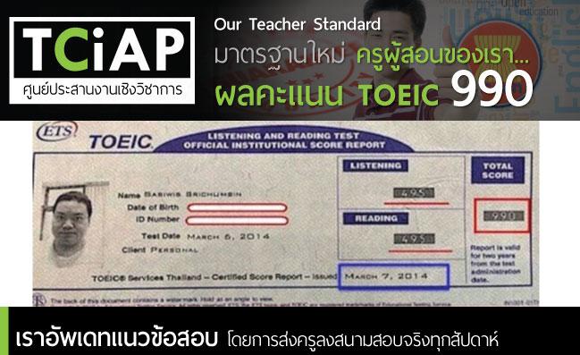 ครูสอบ TOEIC ได้ 990 เต็ม มาตรฐาน AEC โดย TCiAP