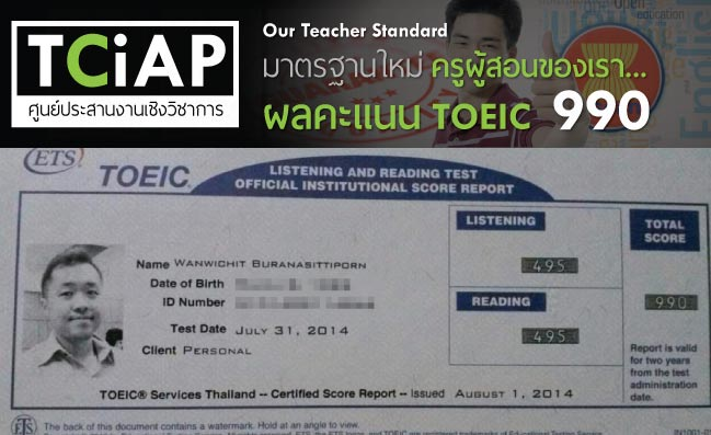 ครูโตโน่ ครูสอบ TOEIC ได้ 990 เต็ม มาตรฐาน AEC โดย TCiAP