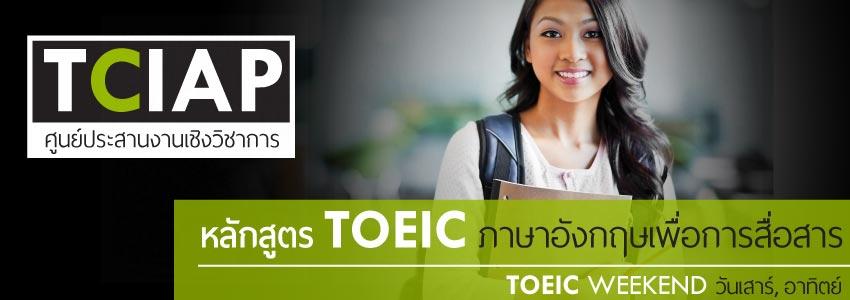 TOEIC Weekend วันหยุด เสาร์ อาทิตย์ ที่ TCiAP รับรองผล 750 ส่งสอบฟรี