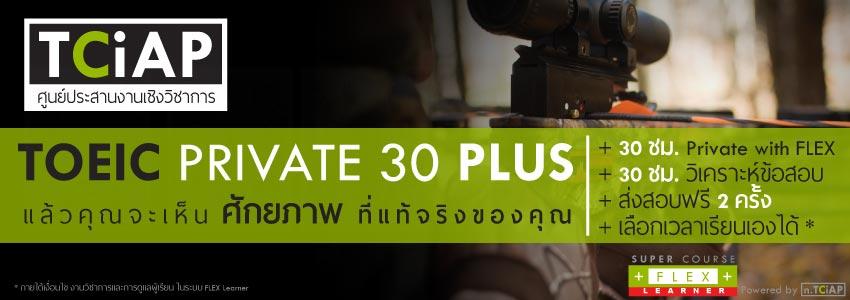 TOEIC 30 Plus คอร์ส TOEIC ขั้นเทพ รองรับเพดานการรับประกันผลคะแนนระดับสูงสุดถึง 800+
