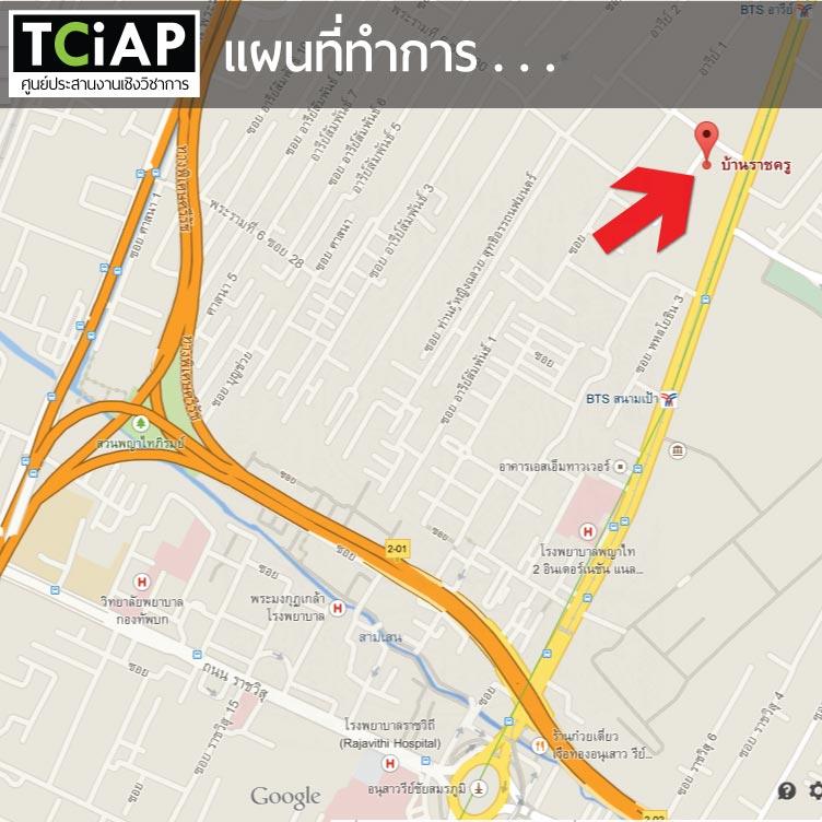 ติว TOEIC ที่ TCiAP มาง่าย ใกล้สถานีรถไฟฟ้า