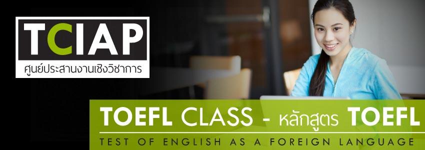 สถาบันสอนภาษาอังกฤษ toeic, เรียนภาษาอังกฤษ สอบ toeic, เรียนเพื่อสอบ toeic, สถาบันสอน toeic, เรียน toeic ราคาถูก, สมัครเรียน toeic, คอร์สเรียน toeic เรียน toeic รับรองผล ,เรียนภาษาอังกฤษ toeic, สถาบันติว toeic, สอน toeic รับรองผล, สถานที่เรียน toeic , ติว toeic รับรองผล ,เรียนสอบ toeic, เรียนพิเศษ toeic, เรียน toeic สยาม, toeic เรียนที่ไหนดี, toeic ที่ไหนดี, เรียน toeic ที่ไหนดี, รับสอน toeic สูง, toeic เรียน, เรียน toeic,เรียน toeic รังสิต, คอร์ส toeic, ที่เรียน toeic, ติวสอบ toeic, แนะนำที่เรียน toeic ,เรียนภาษาอังกฤษ toefl, ที่เรียน toefl, เรียน toefl รับรองผล, ติวสอบ toefl, เรียนสอบ toefl, สถาบันสอน toefl, ติว toefl ที่ไหนดี, toefl รับรองผล, แนะนำที่เรียน toefl, toefl เรียนที่ไหนดี, ติว toefl, toefl ติว, เรียน toefl ที่ไหน, เรียน toefl ที่ไหนดี, toefl ที่ไหนดี, เรียน toefl online, สอน toefl, toefl เรียน, เรียน toefl, เรียนสอบ ielts, เรียนภาษาอังกฤษ ielts, ติวสอบ ielts, สถาบันสอน ielts, ติว ielts รับรองผล, ielts เรียนที่ไหนดี, เรียน ielts รับรองผล, ติว ielts ที่ไหนดี, ielts รับรองผล, สอน ielts ตัวต่อตัว, เรียน ielts ที่ไหนดี, เรียน ielts ที่ไหน, ติว ielts, ielts ที่ไหนดี, เรียน ielts ตัวต่อตัว, เทคนิคการสอบ ielts, สอน ielts, คอร์ส ielts, แนะนำที่เรียน ielts, รับสอน ielts, ielts เรียน, เรียน ielts, เรียน ielts online, เรียน ielts จุฬา, ที่เรียน ielts, เตรียมตัวสอบ ielts, สอบ ielts ที่ไหนดี, idp เรียน ielts, เรียน ielts idp, การสอบ ielts, ที่สอบ ielts, สถานที่สอบ ielts, เรียน writing ielts, เรียน ielts writing, แบบทดสอบ ielts, สอนภาษาอังกฤษ นนทบุรี,สอนภาษาอังกฤษ บางนา, สอนภาษาอังกฤษ สีลม, สอนภาษาอังกฤษ ลาดพร้าว,สอนภาษาอังกฤษ aua,สอนภาษาอังกฤษ รังสิต, สอนภาษาอังกฤษ สยาม, เรียน summer ที่อังกฤษ, เรียน toeic ราคาถูก, เรียน ทำงาน ต่างประเทศ, เรียน toeic รับรองผล, เรียน ielts รับรองผล, เรียน ทํางาน อเมริกา, เรียน ielts ที่ไหนดี,เรียน ielt, เรียน toeic ที่ไหนดี, เรียน Australia, เรียน igcse, เรียน ielts, เรียน ทำงาน ออสเตรเลีย, toeic เรียน, เรียน toeic, เรียน ielts จุฬา, เรียน ielts idp, เรียน writing ielts, นิวซีแลนด์ เรียน ,TOEIC, FREE TOEIC , PRE-TEST TOEIC , practice 