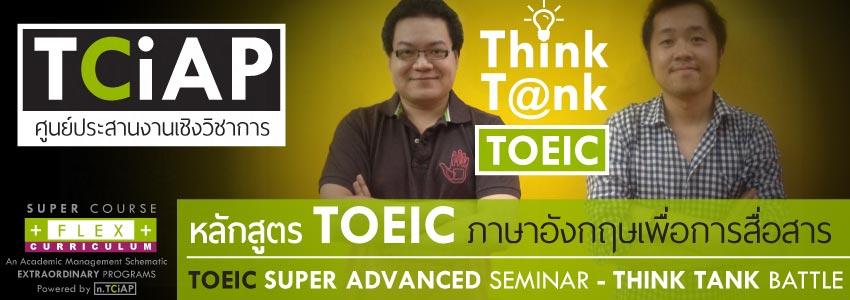 TOEIC Super Advanced Seminar - หลักสูตรเทพ ที่รวมติวเตอร์ระดับเทพ วันเดียว ครั้งเดียว อย่าพลาด @tciap
