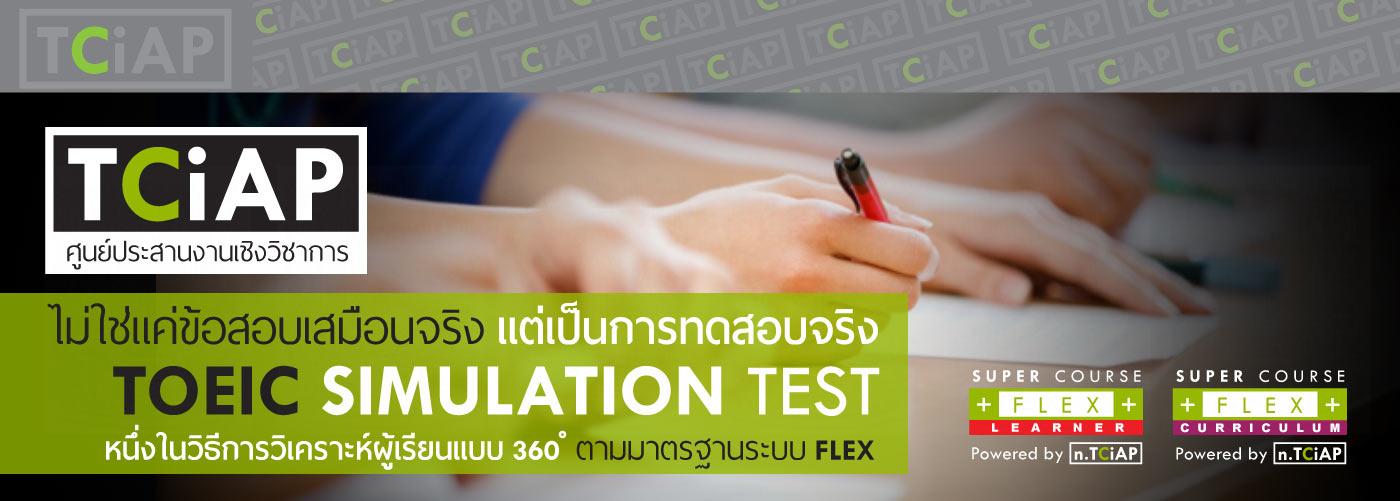 TOEIC Simulation Test 2015 พร้อมแล้ว สำหรับผู้เรียนในระบบของ TCiAP