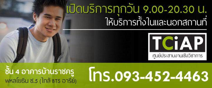 TOEIC ปี 2019 อันดับ 1 ในเมืองไทยในการติวสอบ TOEIC ต้องที่ TCiAP ได้รับการยอมรับจากองค์กรระดับสากล ก่อตั้งมากมากกว่า 20 ปี - ศูนย์รวมนวัตกรรมการศึกษา และ TCiAP เป็นสถาบันสอนติวเพื่อการสอบ TOEIC ในระดับมืออาชีพ