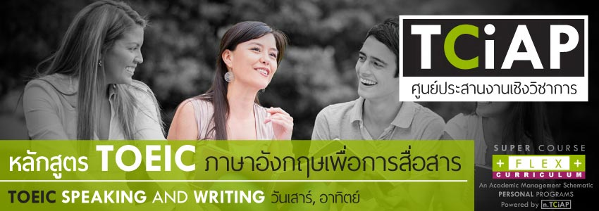 TOEIC Speaking and Writing course - เพื่อการสอบ TOEIC ทักษะพูด และ เขียน โดยศูนย์สอบ จะจัดสอบ เดือนละ 1 ครั้งเท่านั้น
