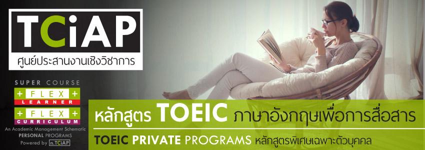 TOEIC Private เรียนตัวต่อตัว ออกแบบแผนการสอนเฉพาะตัวบุคคล วิเคราะห์จุดอ่อน จุดแข็ง ของผู้เรียน TOEIC เพื่อผลสัมฤทธิ์ทางการศึกษาภาษาอังกฤษเพื่อการสื่อสาร TOEIC และเพิ่มประสิทธิภาพในการเรียนรู้ TOEIC ในระดับสูงสุด