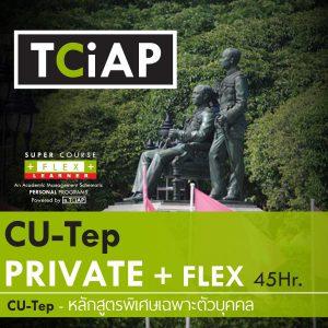 บนความสำเร็จจากหลักสูตร TOEIC ของ TCiAP เรายังพัฒนาหลักสูตร CU-Tep โดยให้บริการในรูปแบบ ห้องเรียนส่วนบุคคล 45 ชั่วโมง