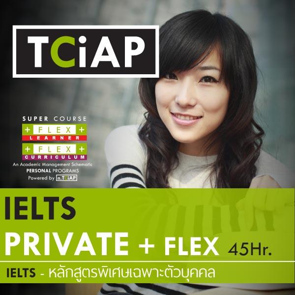 IELTS ห้องเรียน VIP เรียนส่วนตัววิชาติวสอบ IELTS 45 ชั่วโมง กับระบบการบริหารจัดการศึกษา FLEX เต็มระบบ สำหรับดูแลนักศึกษาที่ต้องการคะแนน IELTS ระดับสูง โดย TCiAP