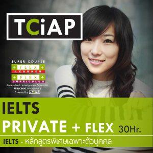 IELTS ห้องเรียน VIP เรียนส่วนตัววิชาติวสอบ IELTS 30 ชั่วโมง กับระบบการบริหารจัดการศึกษา FLEX เต็มระบบ สำหรับดูแลนักศึกษาที่ต้องการคะแนน IELTS ระดับสูง โดย TCiAP