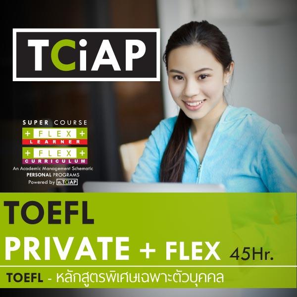 TOEFL ห้องเรียน VIP เรียนส่วนตัววิชาติวสอบ TOEFL 45 ชั่วโมง กับระบบการบริหารจัดการศึกษา FLEX เต็มระบบ สำหรับดูแลนักศึกษาที่ต้องการคะแนน TOEFL ระดับสูง โดย TCiAP