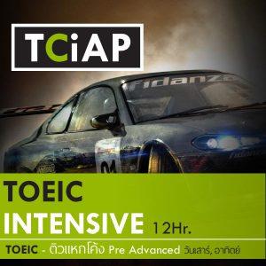 TOEIC ติวแหกโค้ง รวบรัด กระชับ ฉับไว แต่เข้มข้น 12 ชั่วโมงแห่งความแข้มข้นสุด ๆ โดย TCiAP จ้าวแห่งการติวสอบ TOEIC