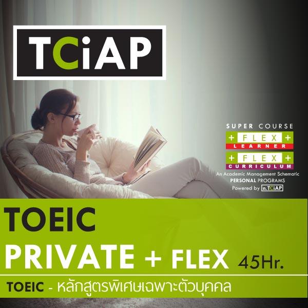 TOEIC ห้องเรียน VIP เรียนส่วน 45 ชั่วโมง ตัววิชาติวสอบ TOEIC กับระบบการบริหารจัดการศึกษา FLEX เต็มระบบ 45 ชั่วโมง สำหรับดูแลนักศึกษาที่ต้องการคะแนน TOEIC ระดับสูง โดย TCiAP