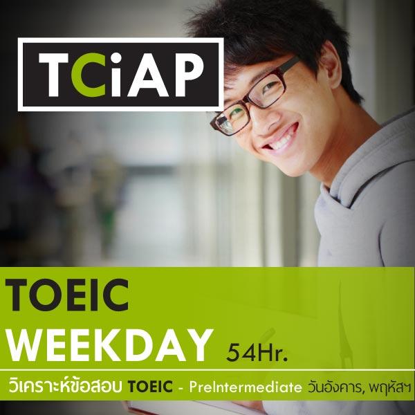 หลักสูตรวิเคราะห์ข้อสอบ TOEIC กลุ่ม วันอังคาร-พฤหัส 54 ชั่วโมง โปรโมชั่น ส่งสอบฟรี โดย TCiAP ประกันผลคะแนน TOEIC 700 คะแนน