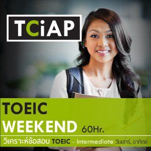 หลักสูตรวิเคราะห์ข้อสอบ TOEIC กลุ่ม วันเสาร์-อาทิตย์ 60 ชั่วโมง โปรโมชั่น ส่งสอบฟรี โดย TCiAP