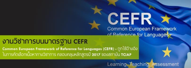 TOEIC 2017 โดยสถาบัน TCiAP ใช้เนื้อหา ที่อ้างอิงจากมาตรฐาน CEFR (Common European Framework of Reference for Language มั่นใจได้กับมาตรฐานความถูกต้องของเนื้อหาหลักสูตร