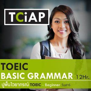Basic Grammar for TOEIC ภาพสำหรับ Shop Page