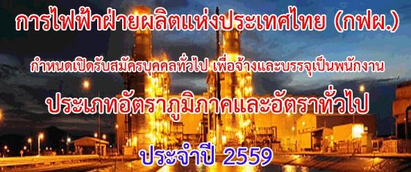 EGAT2559
