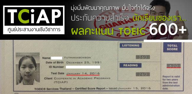 student-toeic-700-yuthakasemson-child