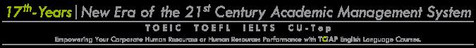 ปีที่ 17 ก้าวเข้าสู่ยุคแห่งการเรียนรู้ในศตวรรษที่ 21 TOEIC IELTS TOEFL  CU-Tep โดย TCiAP ,TOEIC สำหรับหน่วยงาน องค์กร, ติว TOEIC, สอบ TOEIC 2016, เรียน TOEIC, รับรองผล 750 คะแนน Up , toeic sample test, toeic practice, toeic exercises, toeic download ,toeic exam, toeic listening, toeic sample, toeic score, สถาบันสอนภาษาอังกฤษ toeic, เรียนภาษาอังกฤษ สอบ toeic, เรียนเพื่อสอบ toeic, สถาบันสอน toeic, เรียน toeic ราคาถูก, สมัครเรียน toeic, คอร์สเรียน toeic ,เรียน toeic รับรองผล, อัพเดทข้อสอบ week by week ประสบการณ์ 17 ปี, toeic เรียนที่ไหนดี, เรียน toeic ที่ไหนดี, รับสอน toeic คะแนนสูง, toeic เรียน, เรียน toeic,เรียน toeic รังสิต, คอร์ส toeic, ที่เรียน toeic, ติวสอบ toeic, แนะนำที่ tciap