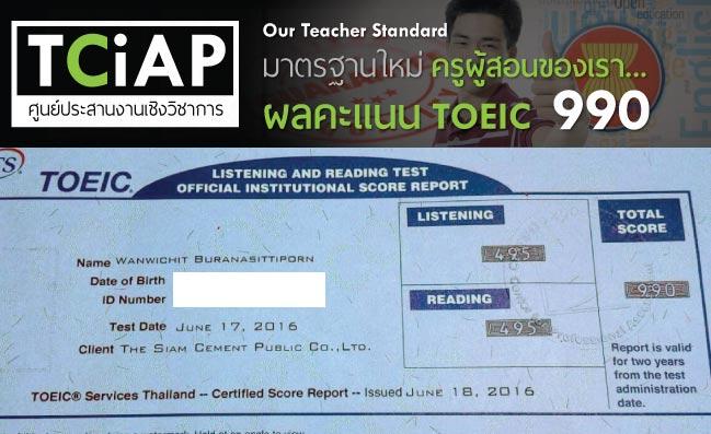 ครูโตโน่ วันวิชิต ครูสอบ TOEIC ได้ 990 เต็ม มาตรฐาน AEC โดย TCiAP สอบ TOEIC ปี 2016 ตามภาพ ดูซะ