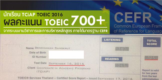 benchawan-toeic-725-toeic-2016-tciap