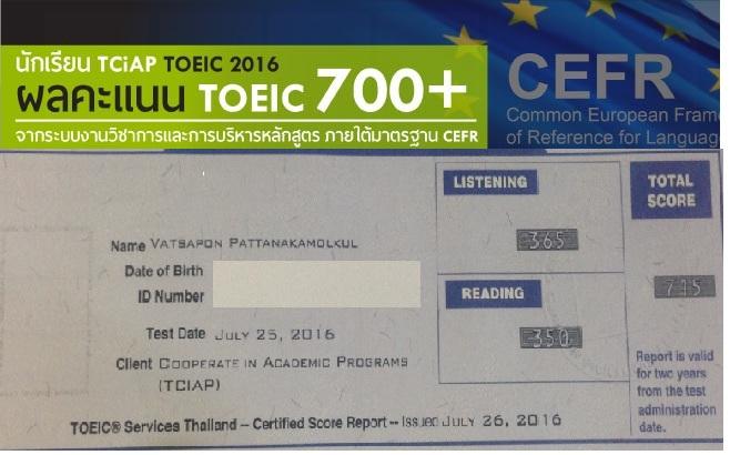 vattsapon-toeic-715-tciap-2016