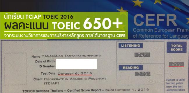 manasanan-665-toeic-score-thailand-tciap-2016-2017