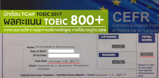 patcharee-toeic-865-tciap-2017