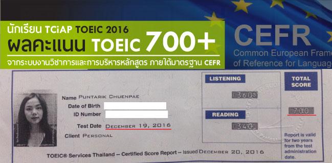 puntarik-toeic-700-tciap-2016-2017
