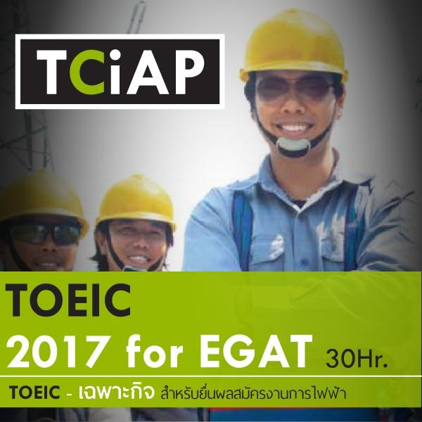 TOEIC เพื่อการสมัครงานการไฟฟ้า ปี 2560 รับจำนวนจำกัด สมัครด่วน