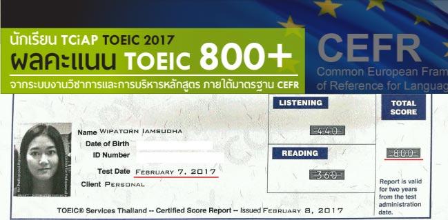 คุณวิภาธร สอบ TOEIC ได้คะแนน 800 ด้วยหลักสูตร TOEIC 2017 ของ TCiAP