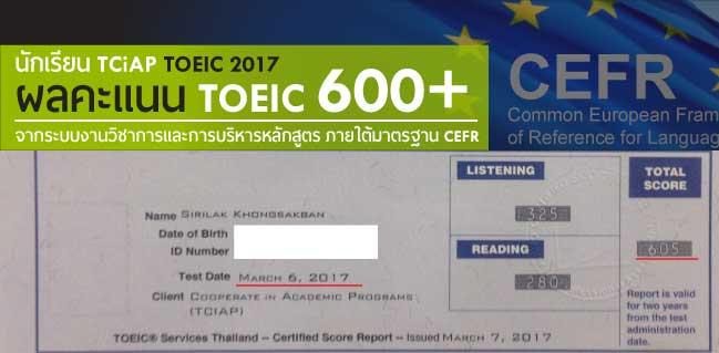 sirilak-khongsakban-toeic-605-score-toeic2017