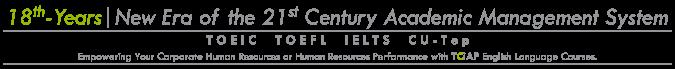 ปีที่ 18 ก้าวเข้าสู่ยุคแห่งการเรียนรู้ในศตวรรษที่ 21 TOEIC IELTS TOEFL  CU-Tep โดย TCiAP ,TOEIC สำหรับหน่วยงาน องค์กร, ติว TOEIC, สอบ TOEIC 2018, เรียน TOEIC, รับรองผล 750 คะแนน Up , toeic sample test, toeic practice, toeic exercises, toeic download ,toeic exam, toeic listening, toeic sample, toeic score, สถาบันสอนภาษาอังกฤษ toeic, เรียนภาษาอังกฤษ สอบ toeic, เรียนเพื่อสอบ toeic, สถาบันสอน toeic, เรียน toeic ราคาถูก, สมัครเรียน toeic, คอร์สเรียน toeic ,เรียน toeic รับรองผล, อัพเดทข้อสอบ week by week ประสบการณ์ 18 ปี, toeic เรียนที่ไหนดี, เรียน toeic ที่ไหนดี, รับสอน toeic คะแนนสูง, toeic เรียน, เรียน toeic,เรียน toeic รังสิต, คอร์ส toeic, ที่เรียน toeic, ติวสอบ toeic, แนะนำที่ tciap