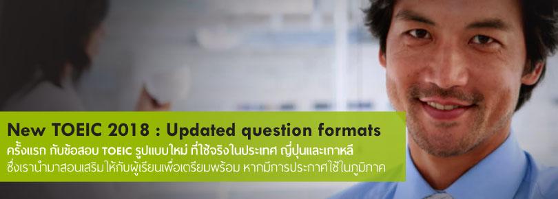ครังแรกในประเทศไทย กับข้อสอบ TOEIC รูปแบบใหม่ ที่ถูกใช้ทดสอบในเกาหลีและญี่ปุ่น ณ ขณะนี้