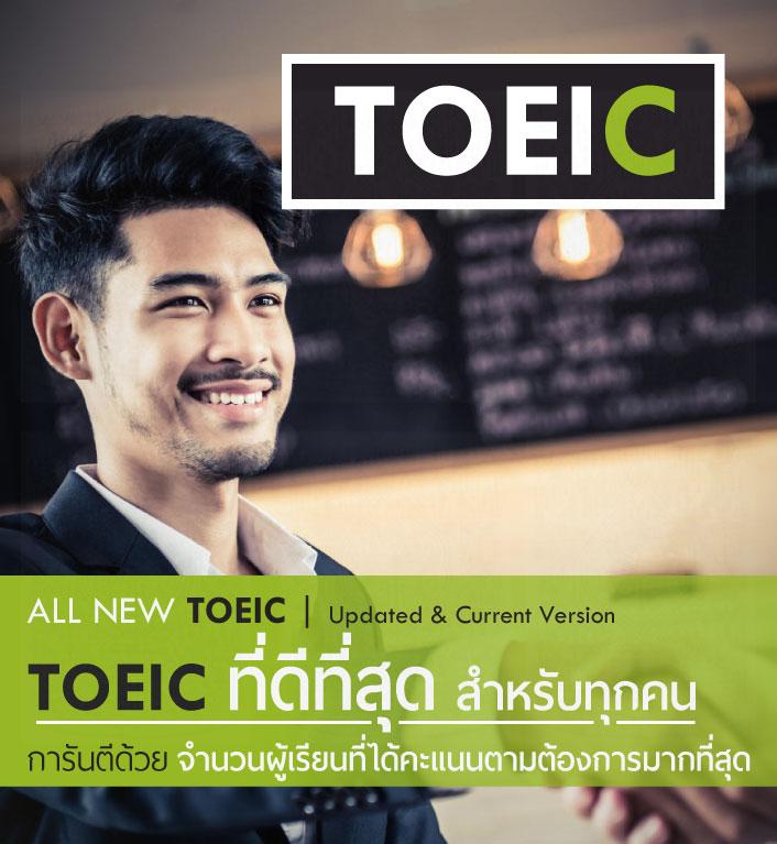 คอร์สติวเตรียมสอบ TOEIC ที่ดีที่สุด เรามีจำนวนข้อสอบ TOEIC ในคลังข้อสอบ TOEIC เป็นจำนวนมากที่สุดในประเทศไทย
